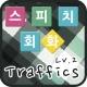 스피치회화 lv.2 10 Traffics