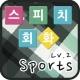 스피치회화 lv.2 12 Sports