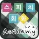 스피치회화 lv.2 14 Academy