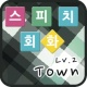 스피치회화 lv.2 15 Town