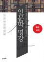 인문학 명강 - 동양고전