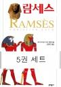 람세스 세트 (전5권)