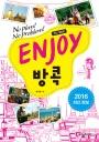 ENJOY 방콕 (2016 최신 정보)