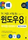 윈도우 8 무작정 따라하기 - 8.1 최신개정판