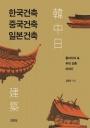 한국건축 중국건축 일본건축 : 동아시아 속 우리 건축 이야기