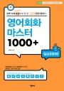 영어회화 마스터 1000+(일상회화편)