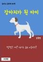 읽어주는 동화책 004. 강아지가 된 아이