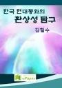 한국 현대동화의 환상성 탐구