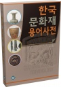 한국문화재용어사전