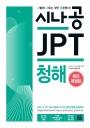 시나공 JPT 청해(2018)