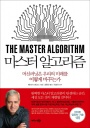 마스터 알고리즘
