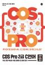 COS Pro 2급 C 언어(교재+모의고사)
