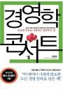 [추천] 경영학 콘서트