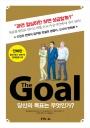 The Goal(더 골)(만화판)