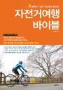 자전거여행 바이블(2017-2018)