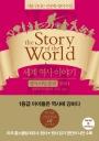 세계 역사 이야기 리딩 훈련 현대 1