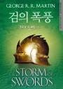 검의 폭풍 : 얼음과 불의 노래 제3부