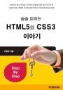 술술 읽히는 HTML5+CSS3 이야기