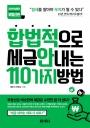 [고화질] 합법적으로 세금 안 내는 110가지 방법 : 부동산편(2019)