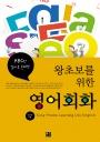 왕초보를 위한 영어회화 : ABC만 알아도 된다!