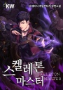 [연재]스켈레톤 마스터