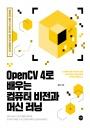 OpenCV 4로 배우는 컴퓨터 비전과 머신 러닝