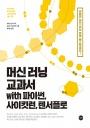 머신 러닝 교과서 with 파이썬, 사이킷런, 텐서플로
