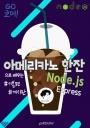 아메리카노 한잔으로 배우는 Node.js Express 기본편