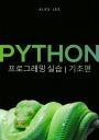 파이썬 프로그래밍 실습 (기초편)