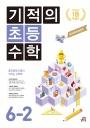 기적의 초등수학 6학년 2학기(2019개정)