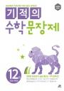 기적의 수학 문장제 12권(2018개정)