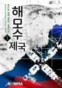 해모수 제국