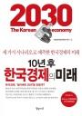 10년 후 한국경제의 미래