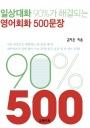일상대화 90%가 해결되는 영어회화 500문장