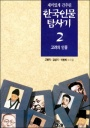 한국인물탐사기
