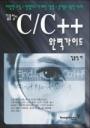 김용성의 C/C++ 완벽가이드