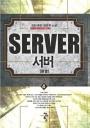 [세트]서버(전4권 완결)