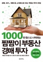 1000만 원으로 시작하는 짬짬이 부동산 경매 투자