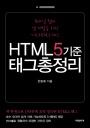 HTML5기준 태그 총정리