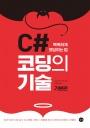 C# 코딩의 기술(기본편)