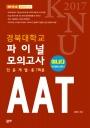 경북대학교 AAT 파이널 모의고사 : 경북대 AAT 여나다