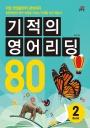 기적의 영어리딩 80 (Book 2)