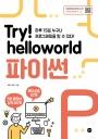 Try! helloworld 파이썬