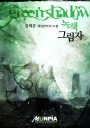 녹색 그림자 [단행]